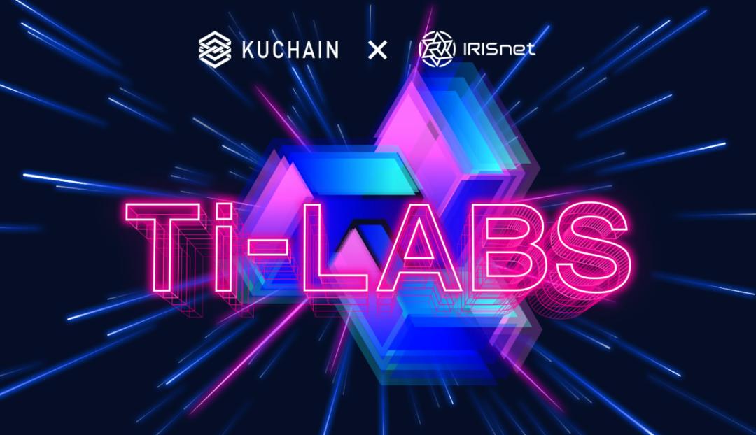 KuChain 与 IRISnet 成立联合实验室 Ti-Labs,将加速推动 Cosmos 生态发展