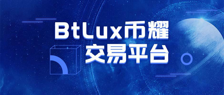 资本提速生态建设 币耀BtLux成立数字生态专项基金