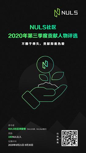 NULS社区2020年9月下半月简报 | NULS三周年生态云峰会暨Roadmap发布会