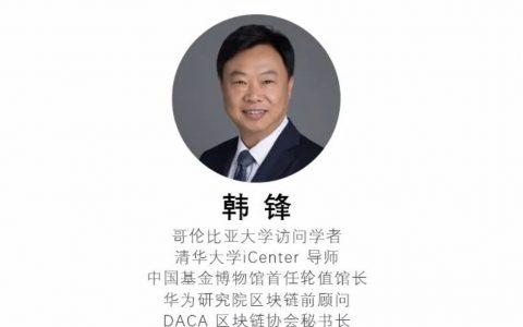 亦来云联合创始人韩锋将参加「2020 BLOCK GLOBAL ECO SUMMIT 暨数据资产化浪潮一周年大会」