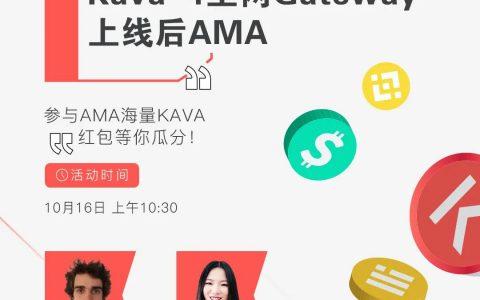 Kava-4主网上线后AMA整理 | Kava DeFi Hub的转变是为了驱动USDX需求
