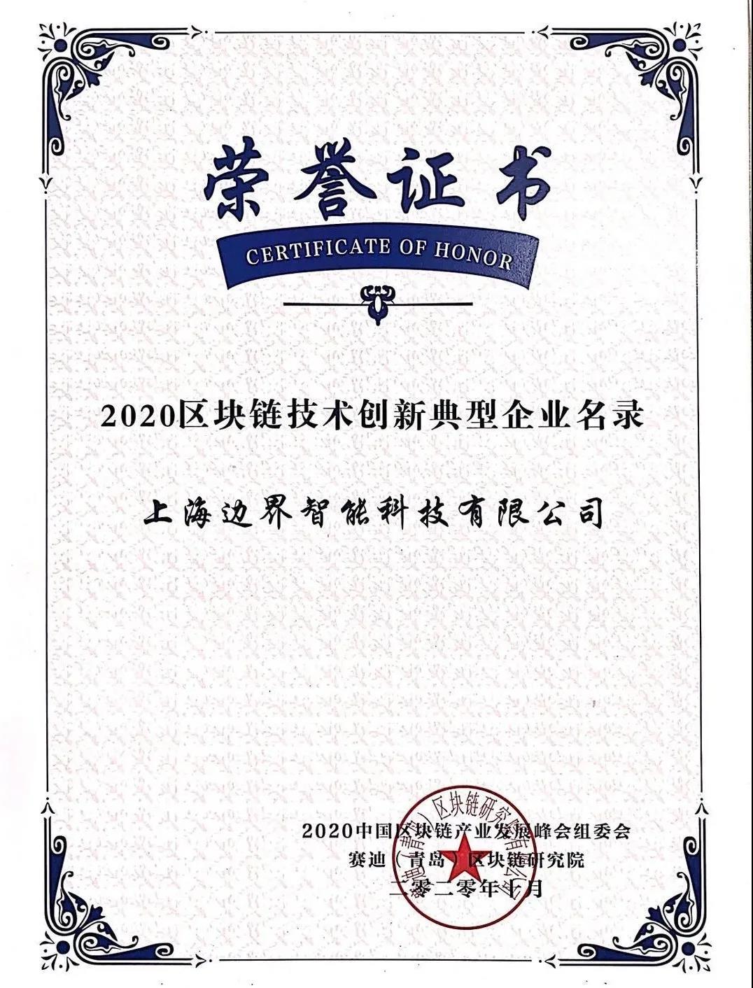喜讯   边界智能荣获「2020 中国区块链技术创新典型企业」奖项
