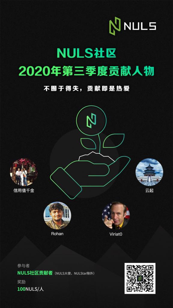 NULS社区2020年第三季度贡献人物评选结果公布
