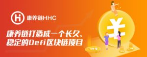 HHC康养链启动挖矿价值无限可期