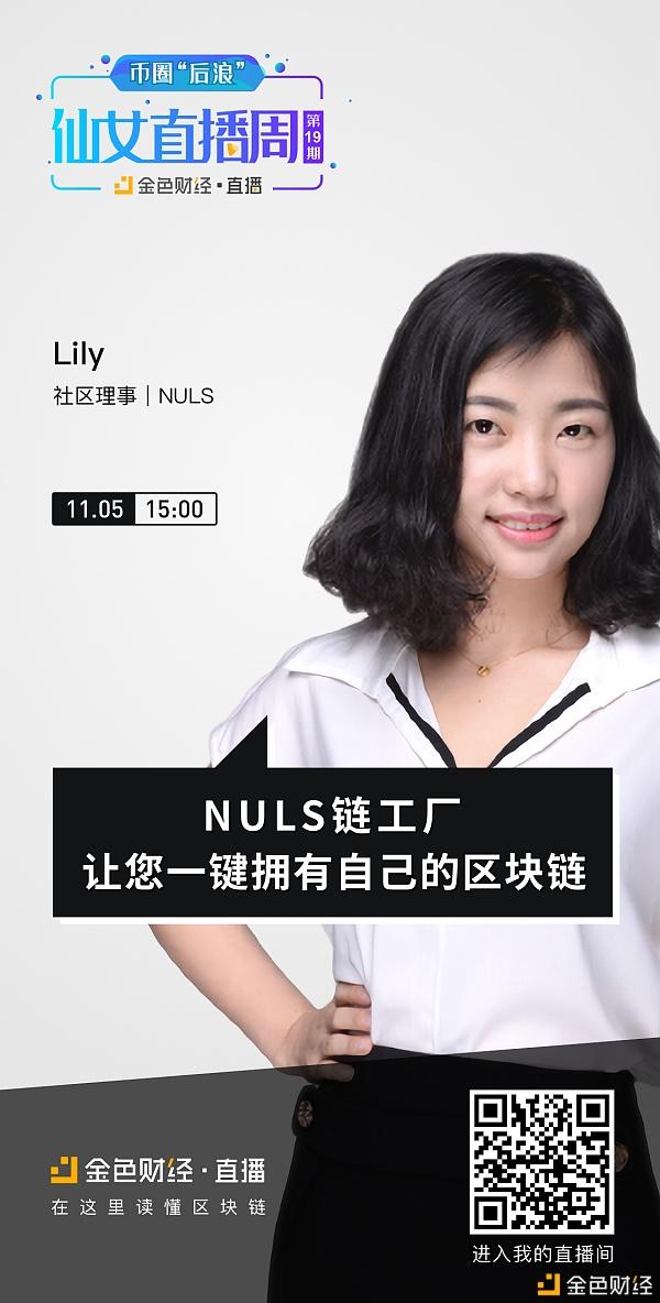 """""""后浪""""仙女周 Lily:NULS链工厂一键拥有自己的区块链"""