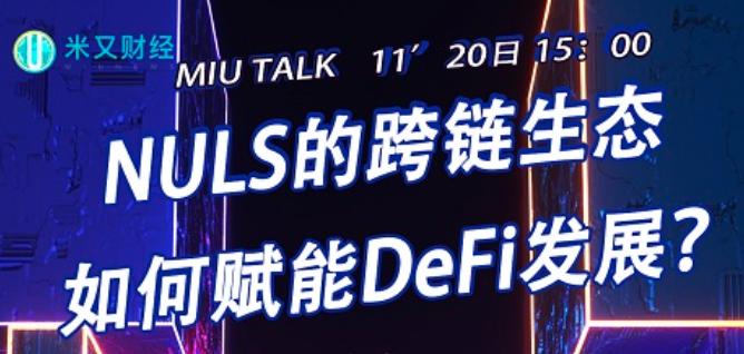 MIU Talk DeFi 5期 | NULS联合发起人 冉小波:NULS的跨链生态如何赋能DeFi发展?