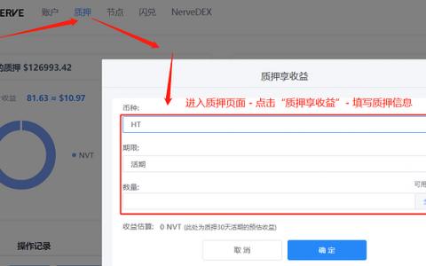NerveNetwork支持HT参与主网跨链Staking