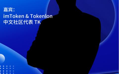 世链对话|imToken携手平台币LON开创DEX赛道新风潮!