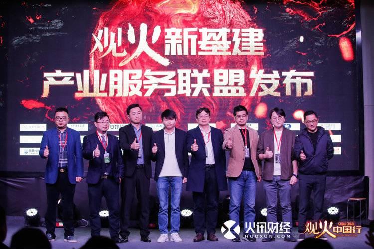 观火中国行深圳大会圆满收官 获得近20家主流媒体重点报道