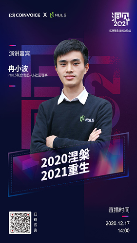 NULS联合发起人冉小波之Coinvoice 《洞见2021》分享回顾