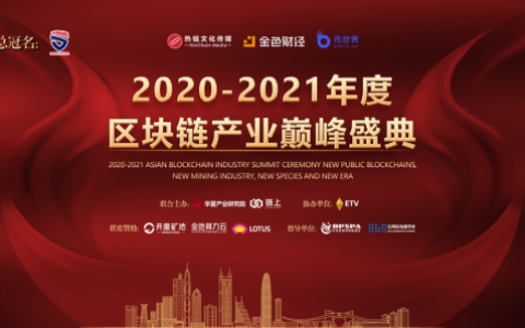 2020-2021年度区块链产业巅峰盛典开幕在即