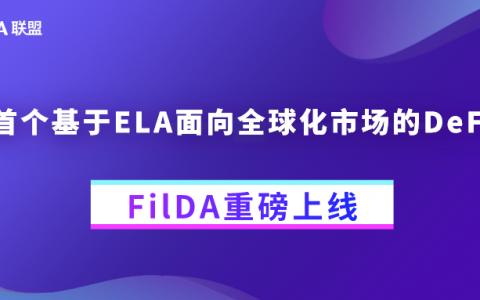 亦来云社区支持 HECO 火币生态链的综合跨链 DeFi 产品 FilDA 正式上线
