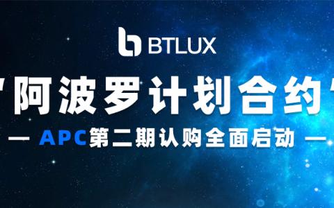 """币耀BtLux超值跨年福利 """"阿波罗计划股权合约""""APC二期闪耀回归"""