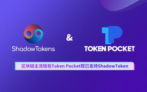 区块链主流钱包 Token Pocket 现已支持 ShadowToken