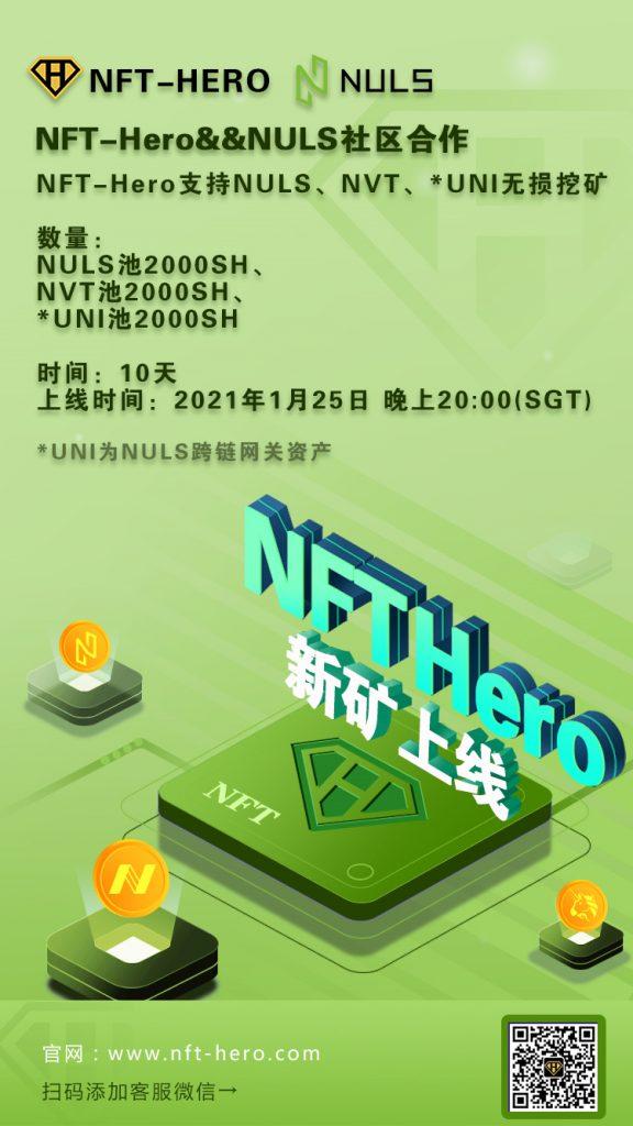NFT-Hero上线Nerve跨链资产NULS/NVT/UNI无损质押挖矿