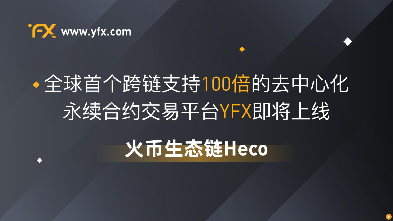 火币生态链Heco将上线YFX Protocol首个支持100倍交易的永续合约DEX