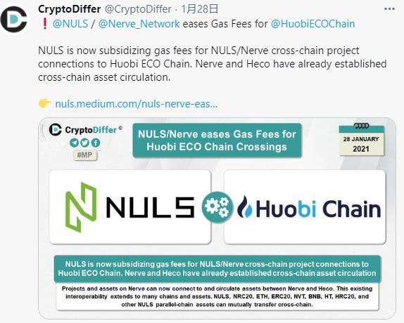 NULS社区2021年1月下半月简报 | NULS联合行业头部资源共同发起多链生态共融计划