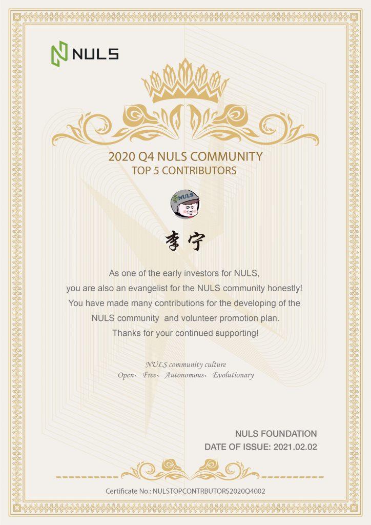 NULS社区2020年第四季度贡献人物评选结果公布
