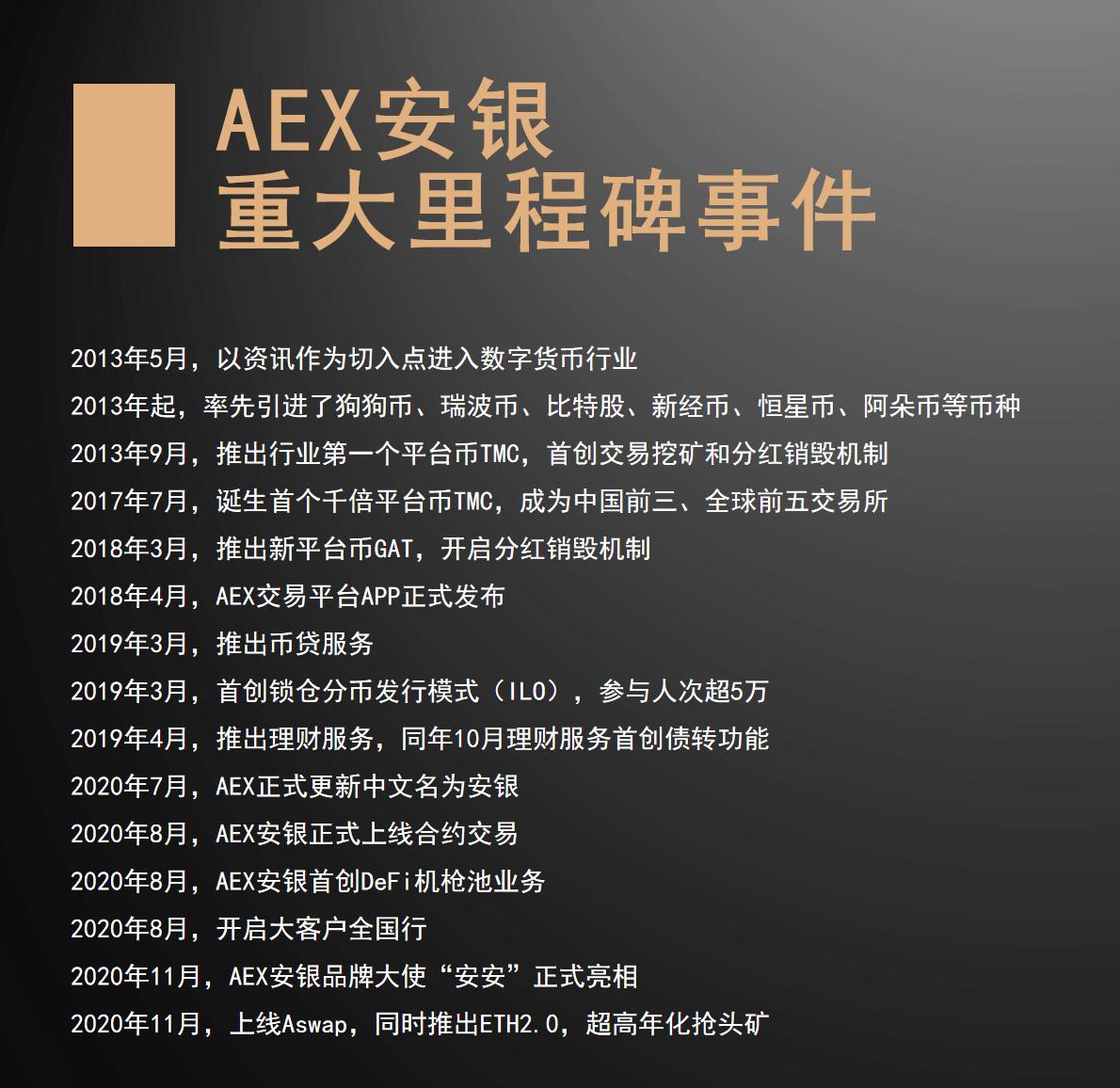 NULS多链生态共融计划对话: AEX