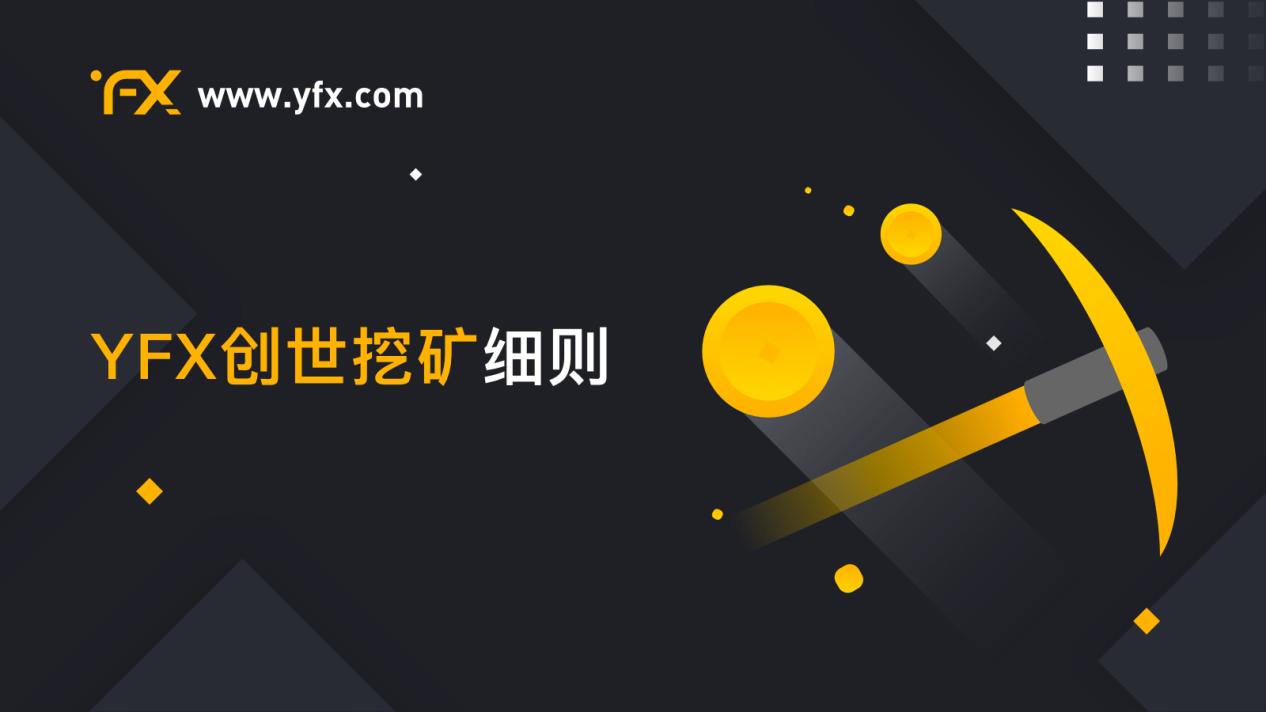 YFX平台币介绍及挖矿细则