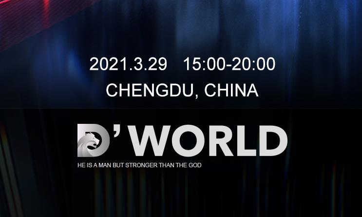 生态产生价值,D·WORLD中国社区共识峰会暨DW公链发布隆重召开