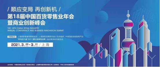 OTGS 基金会将出席2021中国奥特莱斯产业发展峰会
