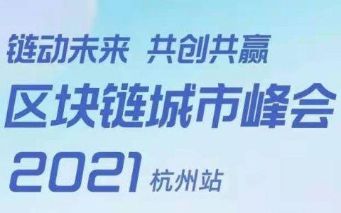 """由伦萨科技主办的《区块链城市峰会》即将在杭召开——""""链动未来 共创共赢"""""""