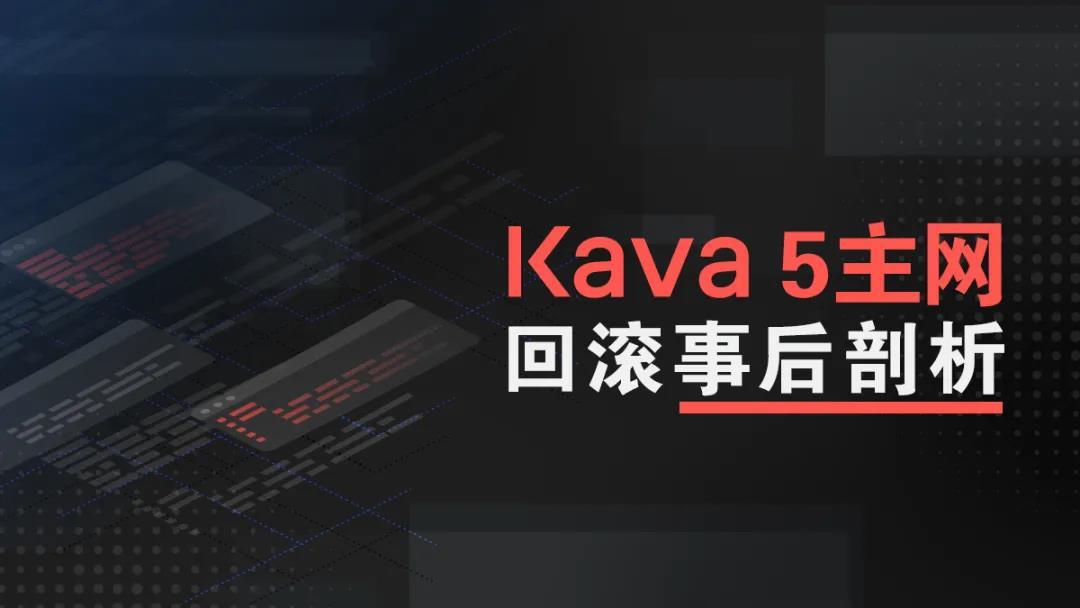 Kava 5主网回滚事后剖析