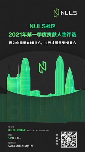 NULS社区2021年第一季度贡献人物评选