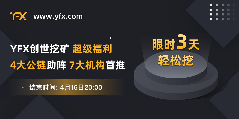 庆YFX完成战略投资,限时3天创世挖矿超级福利震撼来袭