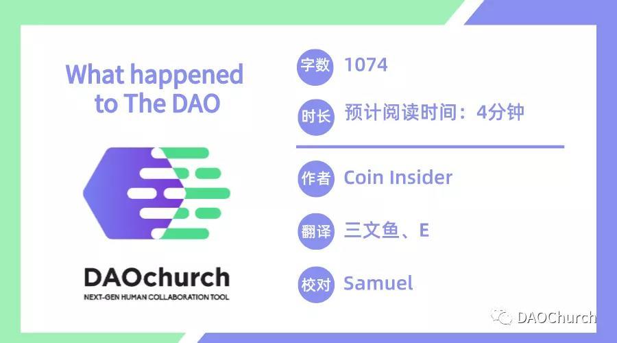 币世界-The DAO的故事以及它如何塑造了以太坊