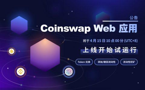 公告   Coinswap Web 应用将于 4 月 15 日上线开始试运行