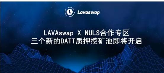 LAVAswap X NULS合作专区:三个新的DATT质押挖矿池即将开启