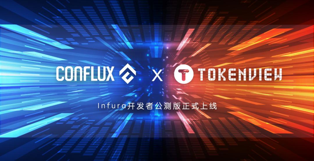Tokenview 与 Conflux 达成 Infura 基础架构合作