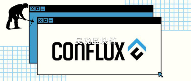读懂清华最强项目Conflux的挖矿逻辑 显卡矿工值得挖吗?