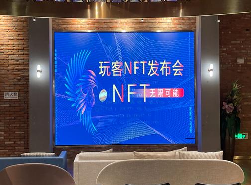 NFT的无限可能 4.6玩客NFT发布会黄浦江岸精彩上演-启示财经