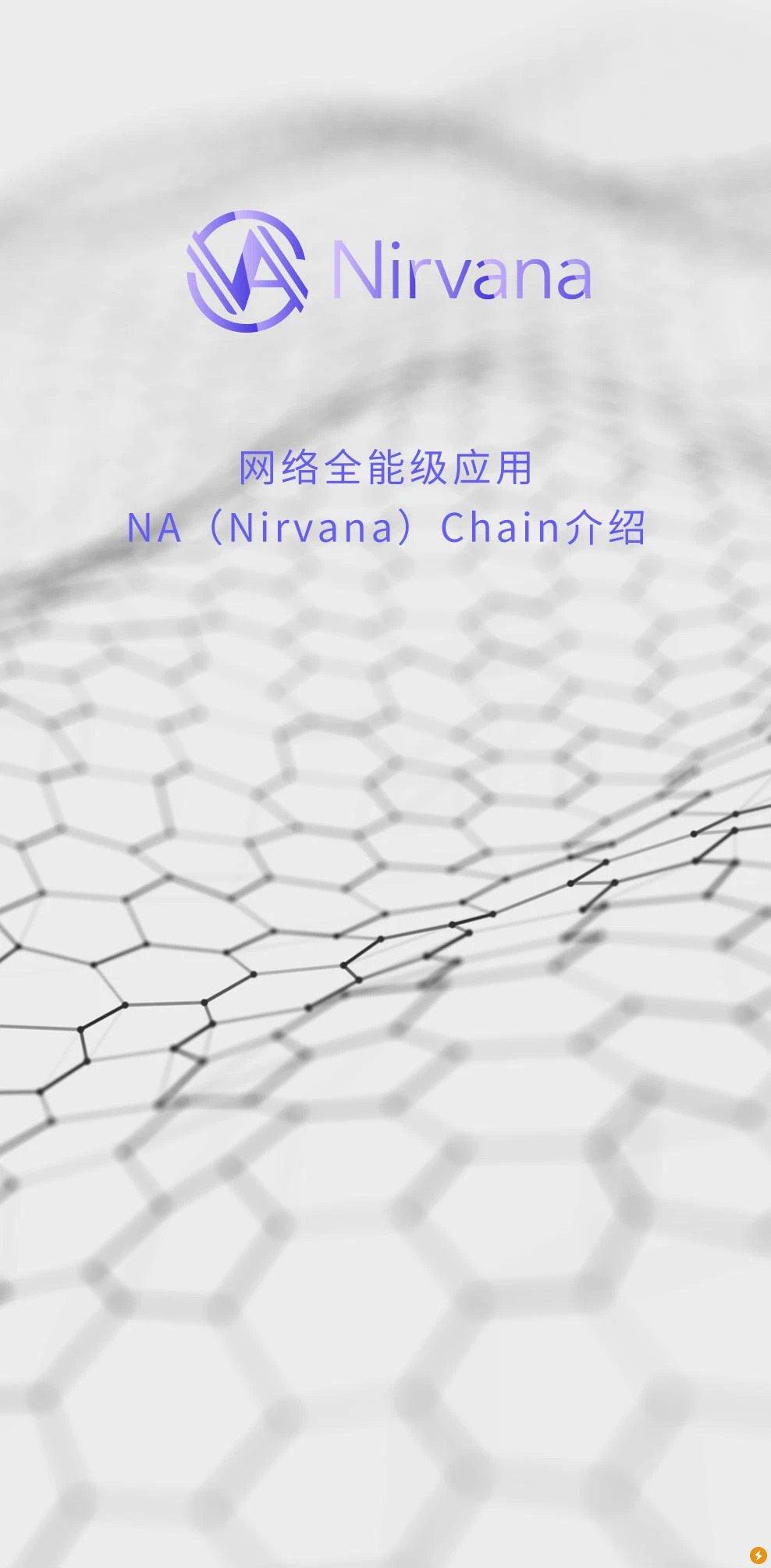 Nirvana Chain 全局简介 | 一文了解 NA(Nirvana)Chain