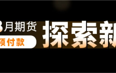 Wintrade产品发布会北京站圆满结束
