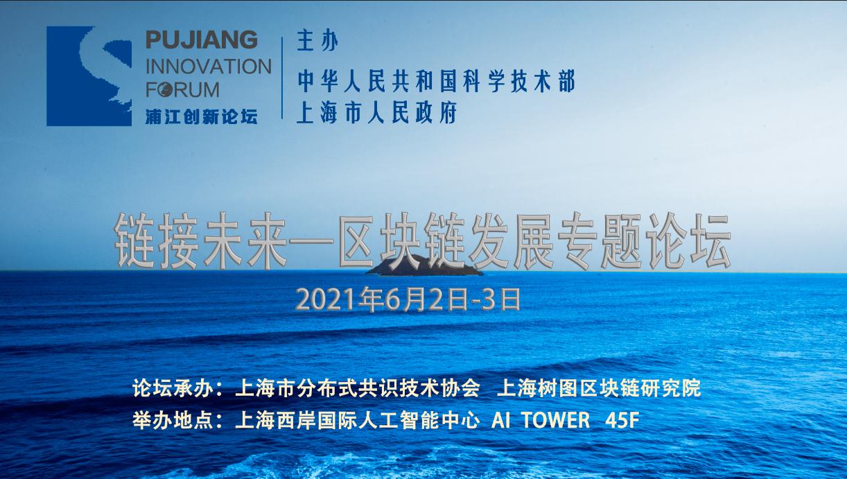 浦江创新论坛   链接未来——区块链发展专题论坛预告
