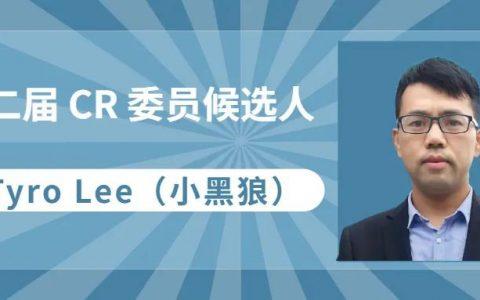 第二届CR委员竞选 Tyro Lee(小黑狼)专访