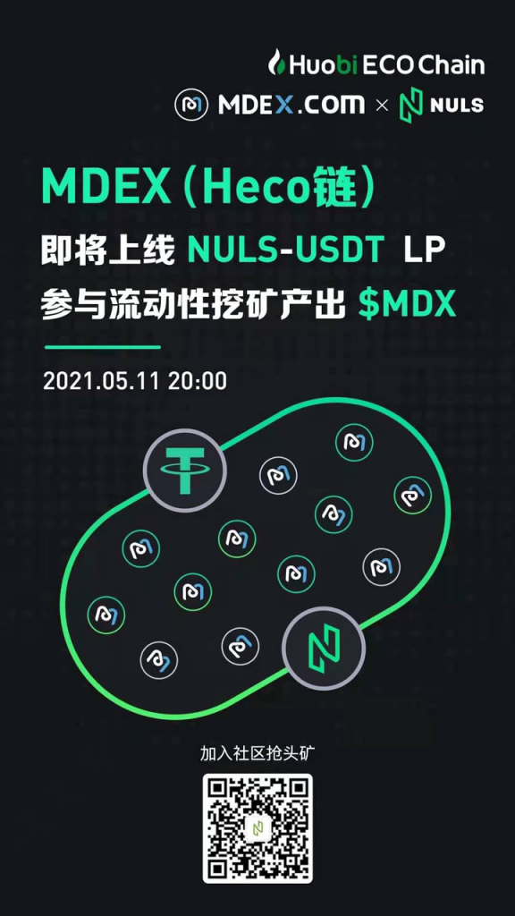 NULS社区2021年5月上半月简报 NULS生态NerveBridge  跨链DApp正式上线