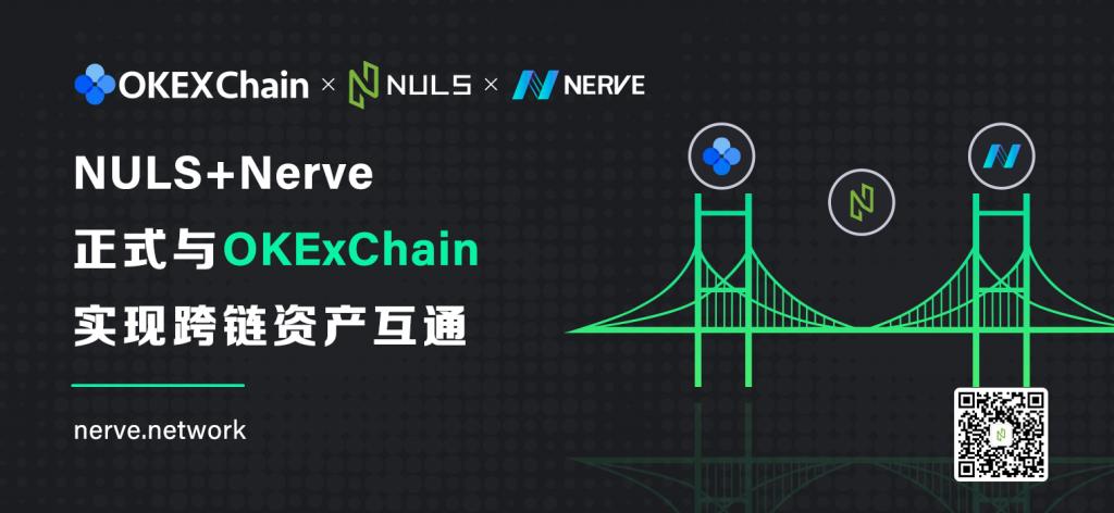 NULS网络正式与OKExChain网络实现跨链资产转换