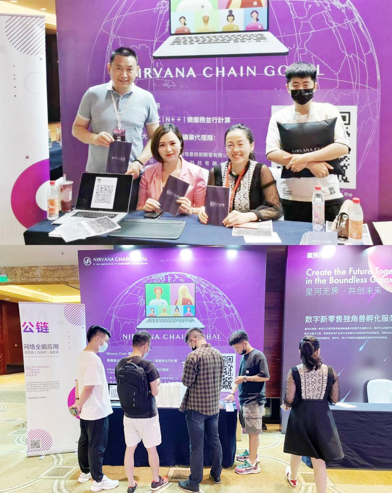 共谋数字赋能   NA(Nirvana)Chain受邀出席观火数字经济千人大会并参展
