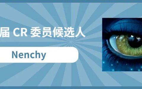 第二届 CR 委员竞选|Nenchy 专访