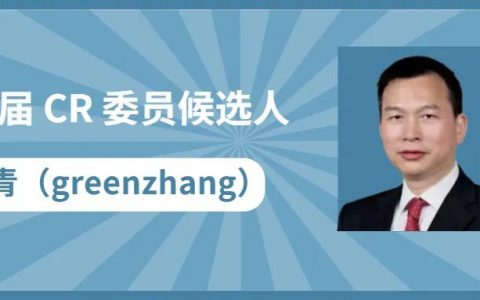 第二届 CR 委员竞选|张青(greenzhang)专访