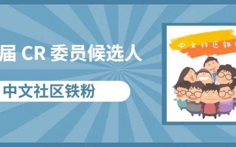 第二届 CR 委员竞选|中文社区铁粉专访