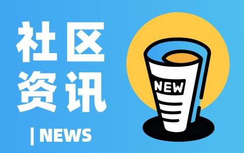 CR先锋资讯双周报|2021-06-02
