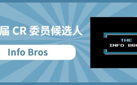 第二届 CR 委员竞选|Info Bros 专访