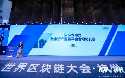 艾贝链动CEO叶新:以技术助力数字资产服务平台合规发展