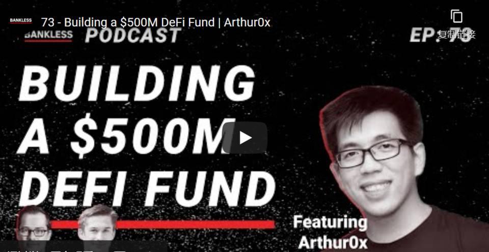 DeFiance Capital 创始人谈 DeFi 投资和估值的基本逻辑